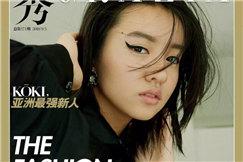 木村光希中国杂志首秀出炉 黑白简约风超模范儿十足