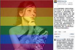 徐若�u发文挺同志:不要忘记你们爱笑的眼睛