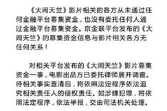 传王宝强新片卷入集资诈骗风波 片方:与电影无关