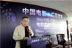 中国·广州电影高峰论坛探讨电影发展新议题