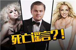 """布莱尼、Gaga、憨豆....这些明星可都不止""""死""""过一次!"""