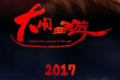 具备动画与实拍能力 迷宫电影被爆正主导西游题材海报