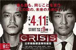 小栗旬、西岛秀俊《Crisis》 两大型男拯救国家
