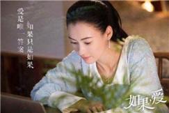张柏芝新剧《如果爱》开拍,离婚后的她为何更有魅力?