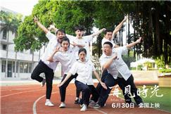 攻陷泪腺的青春片《再见时光》,6月30日优酷与院线同步上映