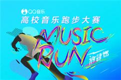 QQ音乐征募高校专属跑步音乐,开学一起燃跑起来!