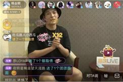 杨业明盒饭LIVE分享拍戏趣事 开朗性格引百万网友围观
