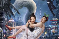 """《二代妖精》""""公主抱""""海报预告双发 全国路演开启"""