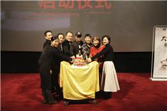 《大雪冬至》即将温情上映 电影主创齐聚北京首映礼