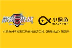 小黑鱼科技发力品牌营销 与东方卫视达成战略合作