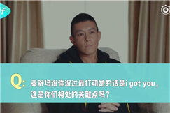 陈冠希谈秦舒培:从不吵架,我是地球上最幸运的男人