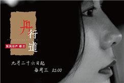 """王珞丹跨界首当制片人 对话建筑师谈""""米莱式""""重复"""