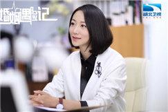 《婚姻遇险记》湖北卫视开播 韩雪谈爱情婚姻理性深刻