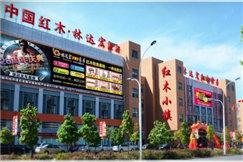 古典家居精髓 林达宏26周年庆典8月19日在昆举行