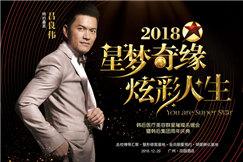 韩后集团2018周年庆,吕良伟带你走入星梦奇缘!
