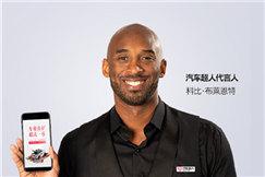 金固股份汽车超人宣布NBA球星科比为代言人