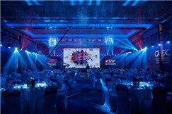 声威天下 CEC中国汽车耐力锦标赛年度晚宴隆重举行