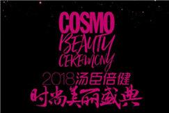 COSMO时尚美丽盛典嘉宾阵容公布,他成为唯一出席的韩国明星!