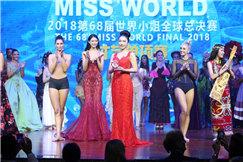 11月27日第68届世界小姐全球赛才艺单项赛顺利举行