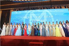 第68届世界小姐慈善晚宴顺利举办