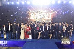 会长杯BEAUTY STAR全球网红影响力盛典隆重举行