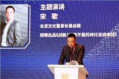 北京文化宋歌亮相金鸡百花开幕论坛 《封神三部曲》定档2020暑期