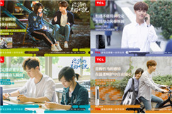 以十足诚意走近消费者,TCL携手马天宇实力焕新品牌形象