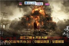 浙江卫视开年大戏定档,《天衣无缝》展现家国情怀