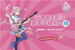 元七七FM少女音乐台 排队打卡引爆寒冬