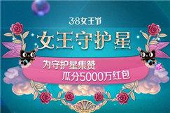 天猫女王节18位男神变身女王守护星 还有5000万红包福利