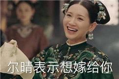 """《延禧攻略》尔晴:武磊和梅西今晚谁能""""戴帽""""都挺好"""