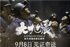 电影《大地震》9月8日上线爱奇艺 戏骨齐聚再现真实矿下求生事件