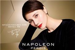 NAPOLEON PERDIS拿破仑·布得斯携手首位底妆代言人袁泉 绽放彩妆新魅力