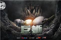 怪兽大片《巨蜥》今日开机 颠覆传统打造全新怪兽宇宙