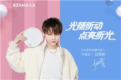 EZVALO几光官宣 THE9-刘雨昕成为品牌首任代言人