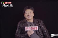 王砚辉:演员背后,我过的是老百姓的生活