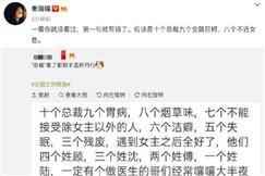 """秦海璐指出""""总裁文的套路"""" 网友:姐才是内行"""